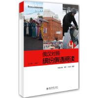 俄汉对照 缤纷俄语阅读4 邓滢,王加兴,陈静 北京大学出版社