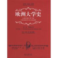 欧洲大学史 卷 (瑞士)吕埃格,(比)里德-西蒙斯 分册;张斌贤 河北大学出版社
