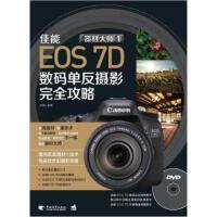 【正版二手书9成新左右】器材大师1 佳能EOS 7D数码单反摄影攻略9787515304793
