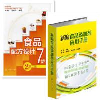 新编食品添加剂应用手册(精)+食品配方设计7步(第2版) 食品配方设计方法教程书籍 食品调色调香调味 食品添加剂应用