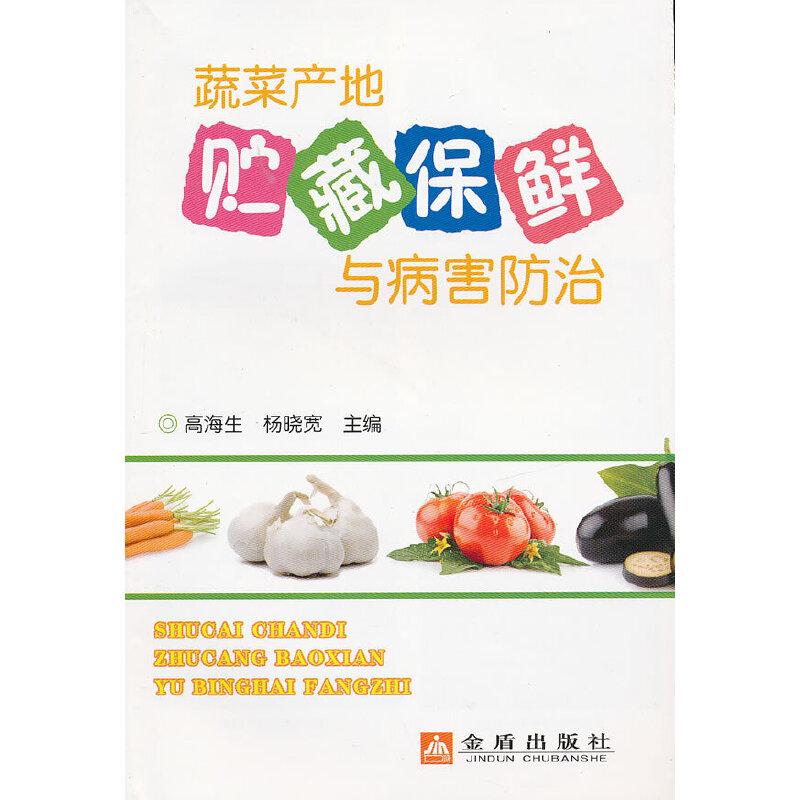 蔬菜产地贮藏保鲜与病害防治