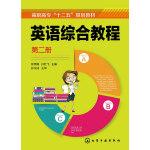 英语综合教程(张秀娟)(第二册)