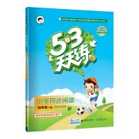 53天天练 小学同步阅读 四年级下册 2020年春 含参考答案 根据最新统编教材编写