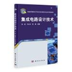【RT7】集成电路设计技术 高勇,乔世杰,陈曦著 科学出版社 9787030317971