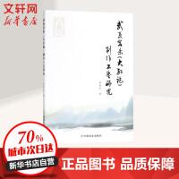 武夷岩茶(大红袍)制作工艺研究 中国农业出版社