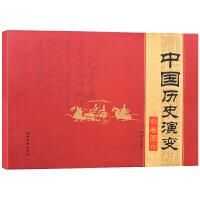 中国历史演变长卷图示(展现中华民族长达4000多年的演变过程)