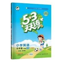 53天天练广州专用小学英语五年级下册教科版2021春季(含测评卷及参考答案)