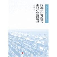 【人民出版社】 区域生产贸易链与出口产业发展研究(广西大学中国―东盟研究院文库)