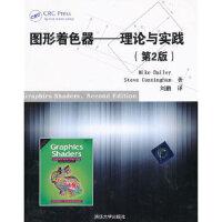 【二手旧书9成新】图形着色器――理论与实践(第2版)(美)贝利9787302315995清华大学出版社