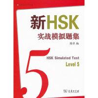 新HSK实战模拟题集(五级)