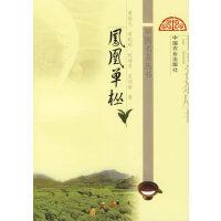 【二手99新】中国名茶丛书:凤凰单枞 黄瑞光著 中国农业出版社