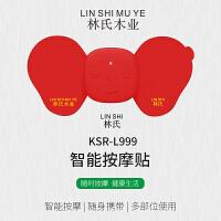林氏木业家用便携按摩仪 智能按摩贴KSR-L999 红色