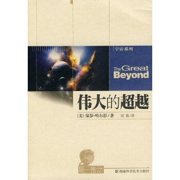 第一推动.宇宙系列--伟大的超越 读懂这本书,了解引力波