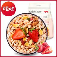 满减【百草味-草莓什锦麦片210g】冲饮早餐营养即食谷物燕麦片