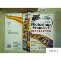 【二手旧书8成新】中文版Photoshop Premiere时尚电子相册制作精粹(全彩印刷)(无光盘)