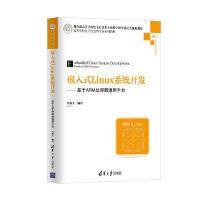 嵌入式Linux系统开发――基于ARM处理器通用平台