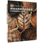 铸铁珐琅锅的烘焙生活 不用揉的高水分面包
