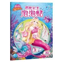 芭比公主泡泡贴:美人鱼历险记