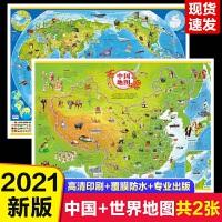 2021年新版中国地图+世界地图挂图墙贴 儿童房专用大尺寸高清地图 儿童版地理百科知识挂画撕不烂初中小学生专用中华地图册
