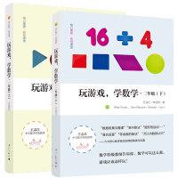 玩游戏学数学・二年级(上下)全2册