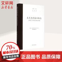 美术史的基本概念 后期艺术风格发展的问题 中国美术学院出版社