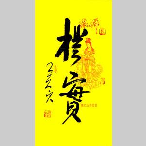 全国政协委员,著名佛教大师,佛光寺第一二三任住持星云(朴实)23