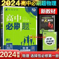 高中必刷题物理选择性必修第一册人教版高二物理2022版