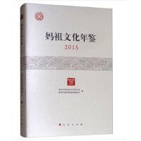 妈祖文化年鉴 2015