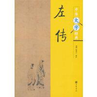 左传--中华大字经典