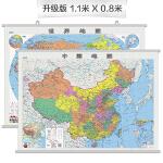 中国地图 世界地图(全开 1.1m*0.8m 人文版套装2册 覆膜 穿杆 筒装)