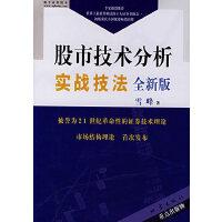 股市技术分析实战技法(全新版)(赠送面值50元飞狐交易师证券分析决策系统优惠卡)