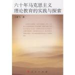 【 人民出版社 】 六十年马克思主义理论教育的实践与探索