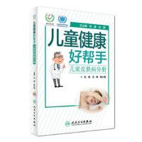 儿童健康好帮手 儿童皮肤病分册 马琳,杨小英,倪鑫 人民卫生出版社
