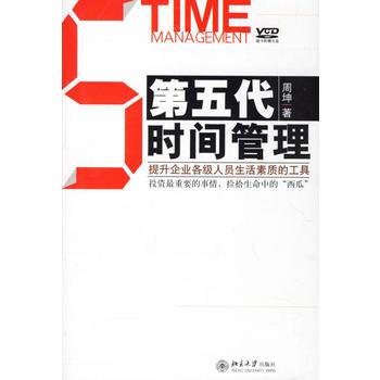 第五代时间管理:提升企业各级人员生活素质的工具 周坤 北京大学出版社 【 请看详情 如有问题请联系在线客服 新华书店】