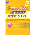 英语听力入门3000 (教师用书2)