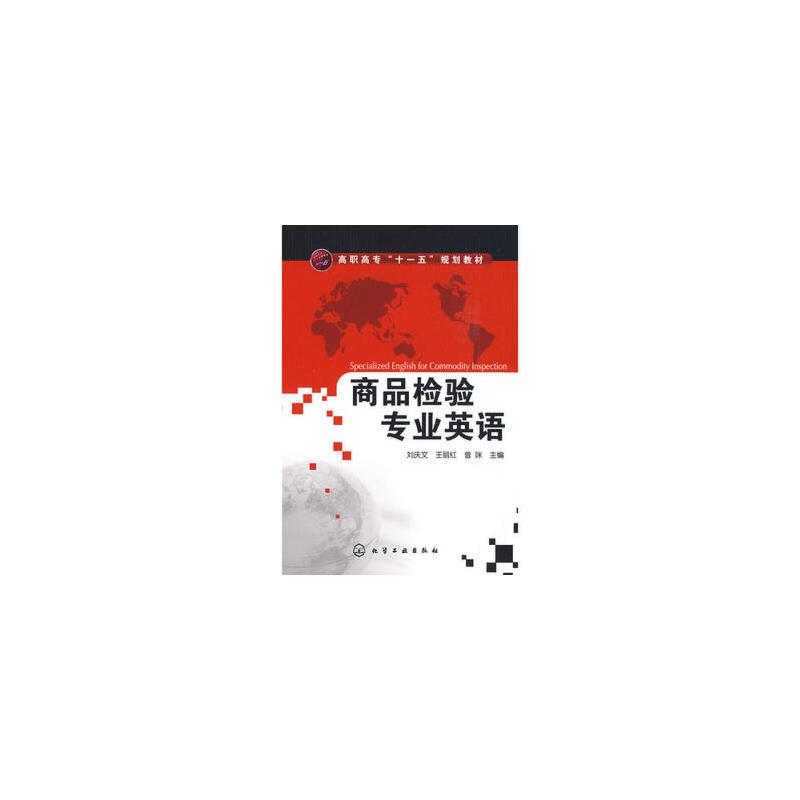 全新正版 商品检验专业英语(刘庆文) 刘庆文,王丽红,曾咪 化学工业出版社 9787122056351缘为书来图书专营店 正版图书