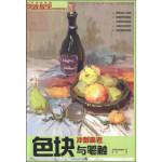 实践教学美术高考系列丛书:色块与笔触 9787304063900