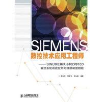 【旧书二手书9成新】SIEMENS数控技术应用工程师――SINUMERIK 840D/810D数控系统功能应用 陈先锋