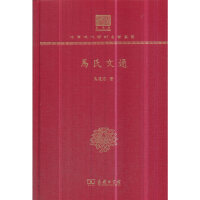 马氏文通(120年纪念版)
