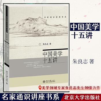 中国美学十五讲(pdf+txt+epub+azw3+mobi电子书在线阅读下载)