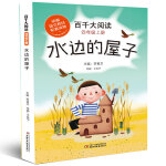 百千大阅读・水边的屋子(四年级上册)