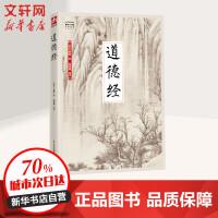 道德经 江苏凤凰科学技术出版社