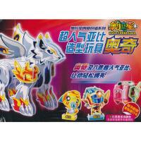 奥拉星超人气亚比造型玩具-奥奇 广州百田信息科技有限公司 江苏美术出版社