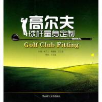 高尔夫球杆量身定制 林丁山,黄德敏,王玉玺 华南理工大学出版社