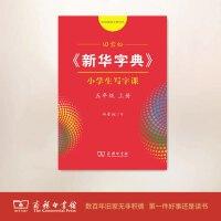 字帖 田雪松《新华字典》 小学生写字课五年级上册 田雪松 书 商务印书馆