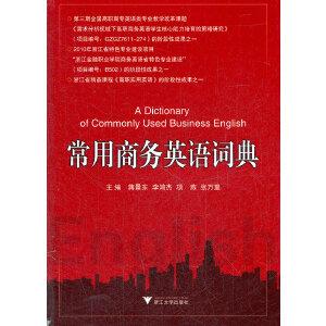 常用商务英语词典
