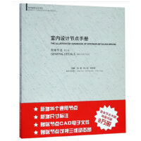 室内设计节点手册:常用节点(第2版)