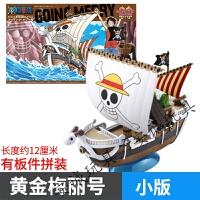 万代海贼王船拼装模型千里万里阳光号桑尼千阳黄金梅丽海贼船 03号 梅丽号HGD-175337 小版海贼船