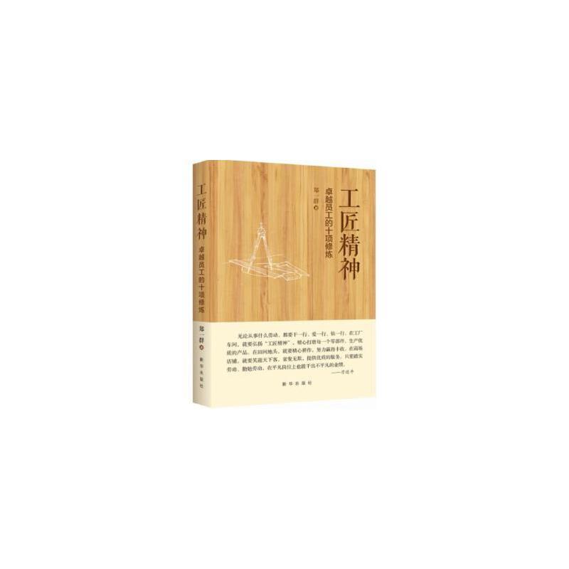 【正版二手书旧书9成新左右】工匠精神:员工的十项修炼9787516625750 下单速发,大部分书籍9成新左右,物有所值,小部分有少许笔记,无盘。品质放心,售后无忧。