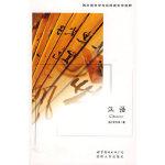 汉语 (美)罗杰瑞,胡双宝 导读 世界图书出版公司【新华书店 品质保证】